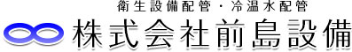管工事や水道工事などは大阪府守口市の株式会社前島設備